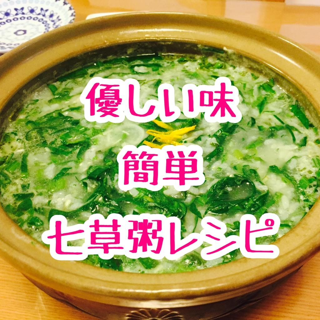 七草粥 レシピ 簡単